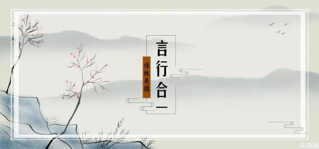 中华传统美德之言行合一