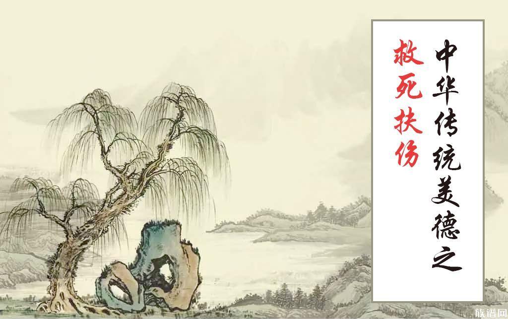 中华传统美德之救死扶伤