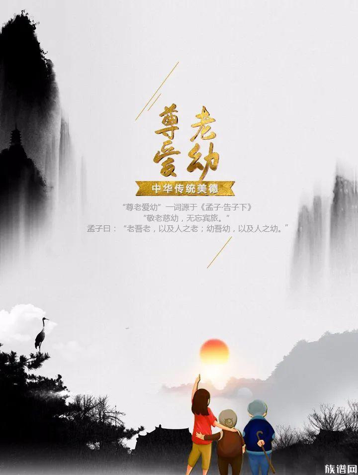 中华传统美德之尊老爱幼