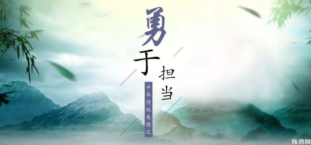 中华传统美德之勇于担当