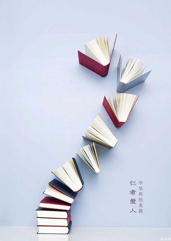 中华传统美德之仁者爱人
