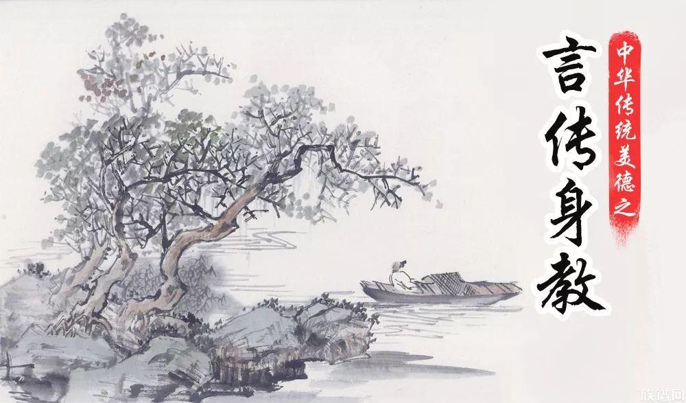 中华传统美德之言传身教