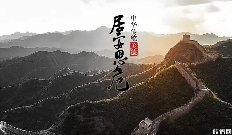 中华传统美德之居安思危